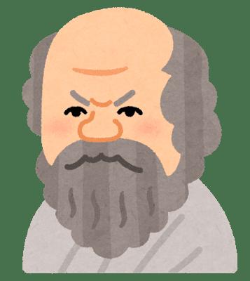 ソクラテス(無知の知)