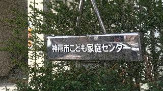 神戸・児相の当直職員が女児追い返す!マニュアルはどうなっている?