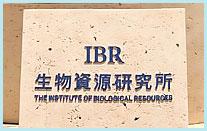 生物資源研究所
