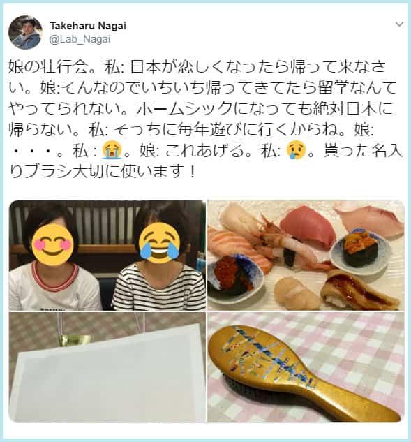 永井健治教授の家族は?(娘&妻)
